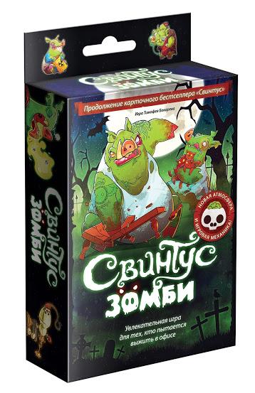 Свинтус Зомби (Второе издание)